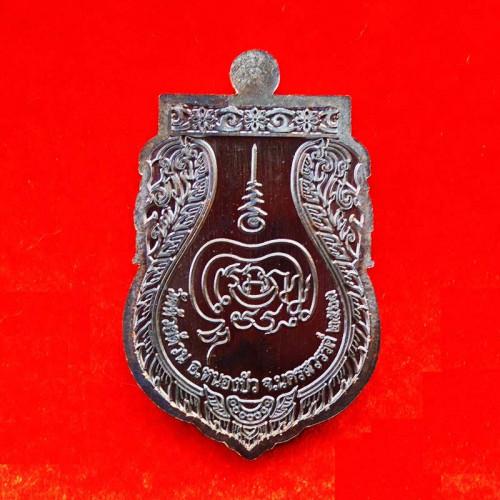 เลขสวย 456 เหรียญเสมาราชาโชค หลวงพ่อพัฒน์ วัดห้วยด้วน เนื้อทองแดงรมดำลงยา ปี 2563 1