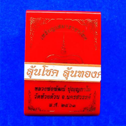 เลขสวย 456 เหรียญเสมาราชาโชค หลวงพ่อพัฒน์ วัดห้วยด้วน เนื้อทองแดงรมดำลงยา ปี 2563 2