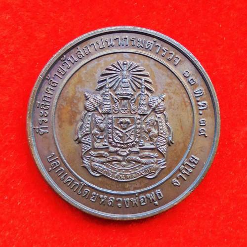 เหรียญแม่นางกวัก โภคทรัพย์ หลังตราแผ่นดิน วันสถาปนากรมตํารวจ หลวงพ่อพุธ วัดป่าสาลวัน เนื้อทองแดง 2