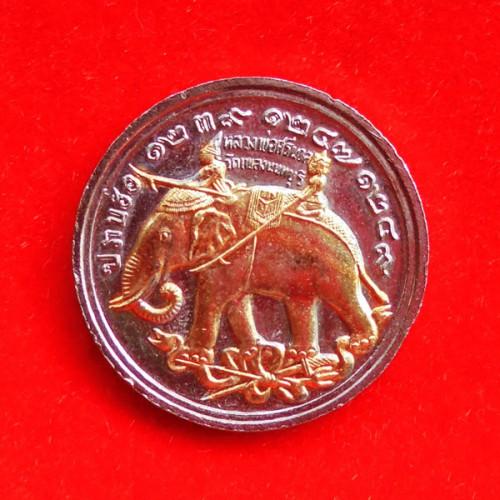 เหรียญ ร.5 ปราบฮ่อ เนื้ออัลปาก้าหน้าลงทอง หลวงพ่อศรีนวล วัดเพลง จ.นนทบุรี ปี 2536 1