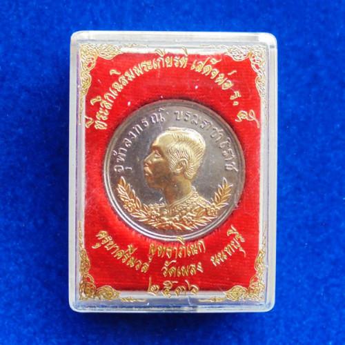 เหรียญ ร.5 ปราบฮ่อ เนื้ออัลปาก้าหน้าลงทอง หลวงพ่อศรีนวล วัดเพลง จ.นนทบุรี ปี 2536 3