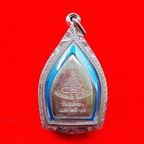 เหรียญหลวงพ่อเงิน วัดบางคลาน ซุ้มเจ้าสัว วิสุทธาธิบดี รุ่น 1 เนื้อเงิน ปั๊มโบราณ ปี 2536 สวยมาก 2