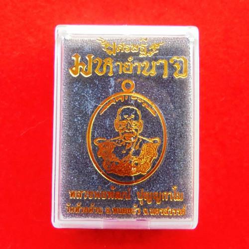 เหรียญรุ่นเศรษฐีมหาอำนาจ  หลวงพ่อพัฒน์ วัดห้วยด้วน เนื้อทองทิพย์ลงยาม่วง ปี 2564 เลข 343 3