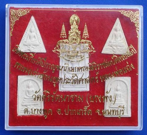 พระเนื้อผงชุด 5 องค์ หลวงพ่อแฉ่ง วัดบางพัง พระผงเก่าย้อนยุค ออกในวโรกาสในหลวงครองราชย์ครบ 50 ปี 2