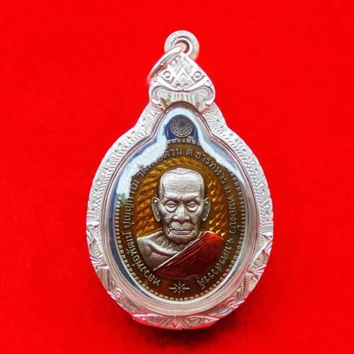 เหรียญ รุ่นรวยชนะจน ๑๖๘ หลวงพ่อพัฒน์ วัดห้วยด้วน เนื้ออัลปาก้าซาติน ลงยาเหลือง ปี 2564 ตลับเงิน 1