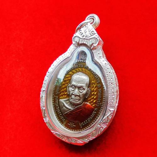 เหรียญ รุ่นรวยชนะจน ๑๖๘ หลวงพ่อพัฒน์ วัดห้วยด้วน เนื้ออัลปาก้าซาติน ลงยาเหลือง ปี 2564 ตลับเงิน