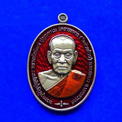 เหรียญชนะจน 100 ปี หลวงพ่อพัฒน์ วัดห้วยด้วน เนื้ออัลปาก้าซาติน ลงยาแดง ปี 2564 เลข 47