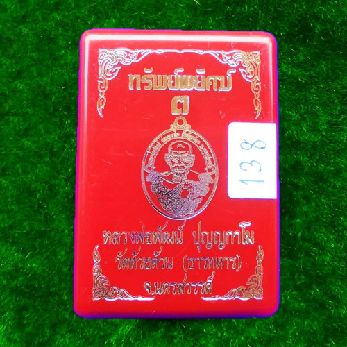 เหรียญทรัพย์พยัคฆ์ หลวงพ่อพัฒน์ วัดห้วยด้วน เนื้อทองแดงลงยาแดง ขอบน้ำเงิน ปี 2564 เลข 138 3