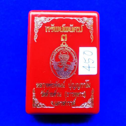 เหรียญทรัพย์พยัคฆ์ หลวงพ่อพัฒน์ วัดห้วยด้วน เนื้อทองทิพย์ลงยาแดง ขอบเขียว ปี 2564 เลข 450 3