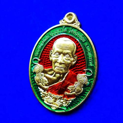 เหรียญทรัพย์พยัคฆ์ หลวงพ่อพัฒน์ วัดห้วยด้วน เนื้อทองทิพย์ลงยาแดง ขอบเขียว ปี 2564 เลข 450 1