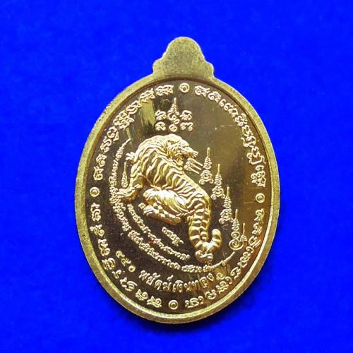 เหรียญทรัพย์พยัคฆ์ หลวงพ่อพัฒน์ วัดห้วยด้วน เนื้อทองทิพย์ลงยาแดง ขอบเขียว ปี 2564 เลข 450 2
