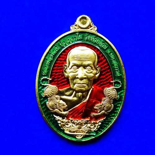 เหรียญทรัพย์พยัคฆ์ หลวงพ่อพัฒน์ วัดห้วยด้วน เนื้อทองทิพย์ลงยาแดง ขอบเขียว ปี 2564 เลข 450