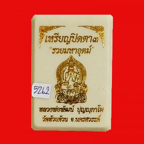 เหรียญปิดตา 3 รวยมหาอุตม์ หลวงพ่อพัฒน์ วัดห้วยด้วน เนื้อนวะ หลังยันต์ ลงยาแดง ปี 2564 เลข 5262 2