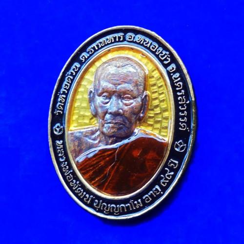 เหรียญเจริญทรัพย์พูลทวี 12 นักษัตร หลวงพ่อพัฒน์ วัดห้วยด้วน เนื้อสัตตะลงยาหน้ากากนวะ ปี 2563 เลข 67 1
