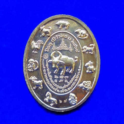 เหรียญเจริญทรัพย์พูลทวี 12 นักษัตร หลวงพ่อพัฒน์ วัดห้วยด้วน เนื้อสัตตะลงยาหน้ากากนวะ ปี 2563 เลข 67 2