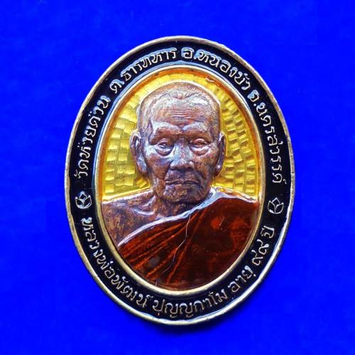 เหรียญเจริญทรัพย์พูลทวี 12 นักษัตร หลวงพ่อพัฒน์ วัดห้วยด้วน เนื้อสัตตะลงยาหน้ากากนวะ ปี 2563 เลข 67
