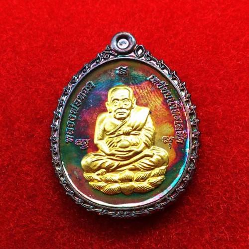 เหรียญหลวงปู่ทวด เปิดโภคทรัพย์ ญสส. ผิวสีรุ้งหน้ากากทอง สมเด็จพระสังฆราช 90 พรรษา เลขสวย 220