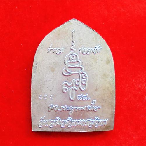 เหรียญหลวงปู่ทวด ร่ำรวย ปลอดภัย หน้ากากนวโลหะ ญสส. 84 พรรษา สมเด็จพระสังฆราช วัดบวรนิเวศ ปี 40 1