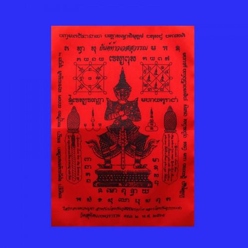 ผ้ายันต์ สีแดง ท้าวเวสสุวรรณ (ท้าวเวสสุวัณ) มีกระบอง วัดสุทัศนฯ ปี 2564 บูชาติดบ้านหรือร้านค้า