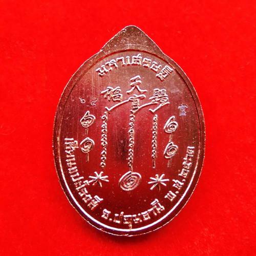 เหรียญแปะโรงสี โง้วกิมโคย รุ่นมหาเศรษฐี วัดวิมุตยาราม กรุงเทพฯ เนื้อทองแดง ลงยาสีน้ำเงิน เลข 64 1