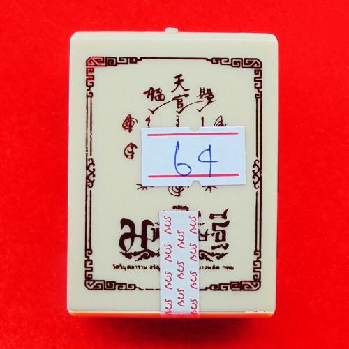 เหรียญแปะโรงสี โง้วกิมโคย รุ่นมหาเศรษฐี วัดวิมุตยาราม กรุงเทพฯ เนื้อทองแดง ลงยาสีน้ำเงิน เลข 64 2