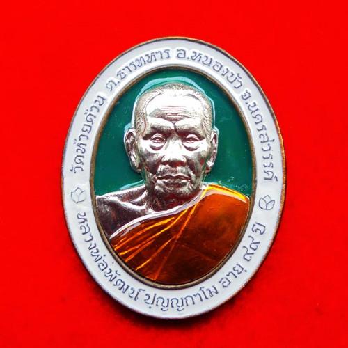 เหรียญเจริญทรัพย์พูลทวี 12 นักษัตร หลวงพ่อพัฒน์ วัดห้วยด้วน เนื้อมหาชนวนลงยา หน้ากาก ปี 2563 เลข 96