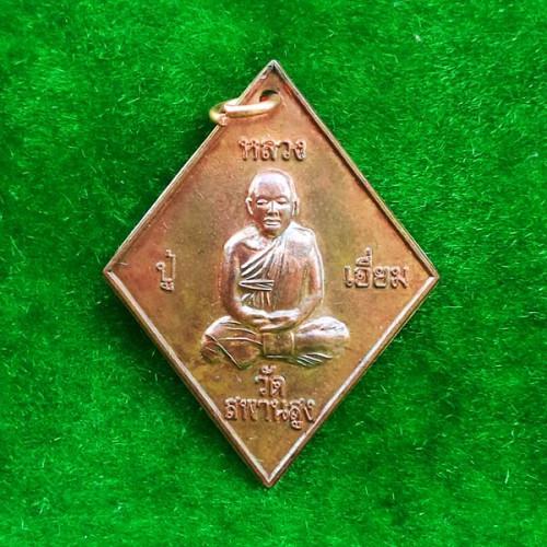 เหรียญข้าวหลามตัด หลวงปู่เอี่ยม วัดสะพานสูง เนื้อทองแดงผิวไฟ  รุ่นอายุวัฒนะมงคล 5 รอบ 60 ปี อ.ขาว