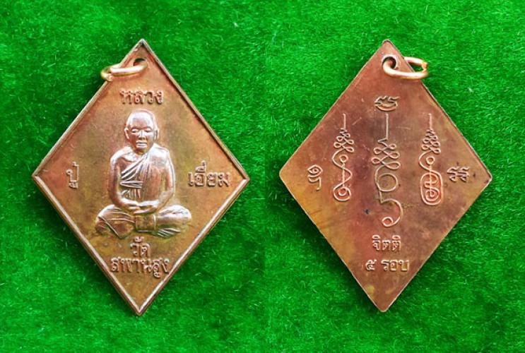 เหรียญข้าวหลามตัด หลวงปู่เอี่ยม วัดสะพานสูง เนื้อทองแดงผิวไฟ  รุ่นอายุวัฒนะมงคล 5 รอบ 60 ปี อ.ขาว 2