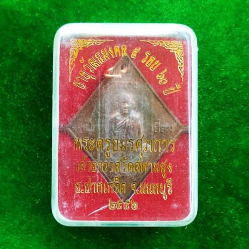 เหรียญข้าวหลามตัด หลวงปู่เอี่ยม วัดสะพานสูง เนื้อทองแดงผิวไฟ  รุ่นอายุวัฒนะมงคล 5 รอบ 60 ปี อ.ขาว 3