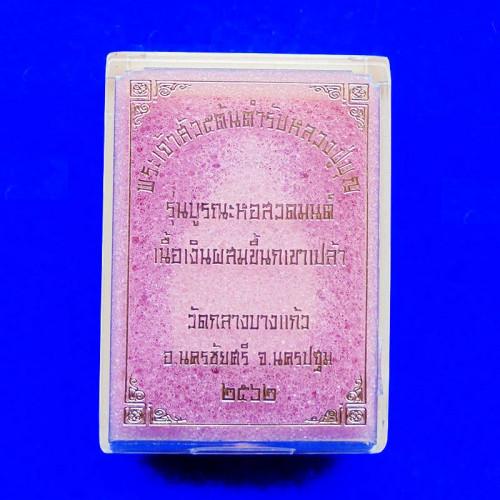 เหรียญเจ้าสัว 5 ตำรับหลวงปู่บุญ วัดกลางบางแก้ว รุ่นบูรณะหอสวดมนต์ เนื้อเงิน ปี 2562 เลขสวย 7597 4