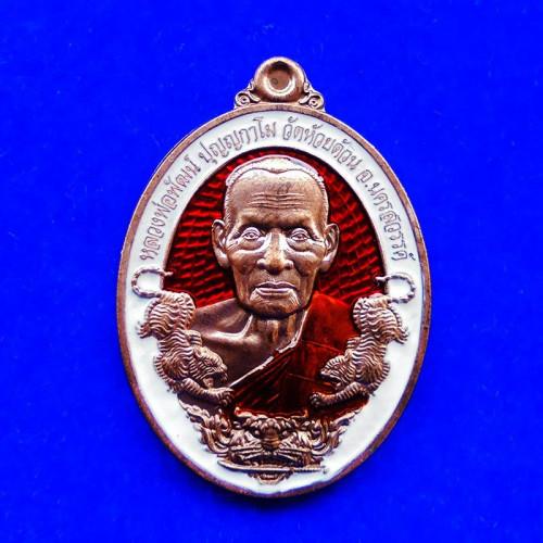 เหรียญทรัพย์พยัคฆ์ หลวงพ่อพัฒน์ วัดห้วยด้วน เนื้อนวะลงยา ขอบขาว ปี 2564 เลข 88