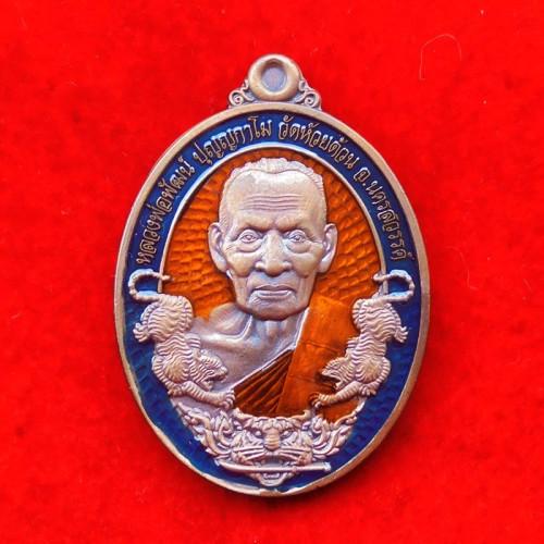 เหรียญทรัพย์พยัคฆ์ หลวงพ่อพัฒน์ วัดห้วยด้วน เนื้อทองแดงซาตินลงยา ขอบน้ำเงิน ปี 2564 เลข 565