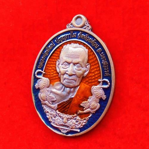 เหรียญทรัพย์พยัคฆ์ หลวงพ่อพัฒน์ วัดห้วยด้วน เนื้อทองแดงซาตินลงยา ขอบน้ำเงิน ปี 2564 เลข 565 1