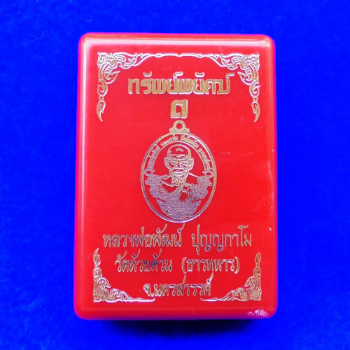 เหรียญทรัพย์พยัคฆ์ หลวงพ่อพัฒน์ วัดห้วยด้วน เนื้อทองแดงซาตินลงยา ขอบน้ำเงิน ปี 2564 เลข 565 3