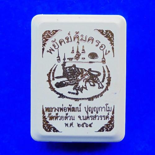 เหรียญเสมาพยัคฆ์คุ้มครอง หลวงพ่อพัฒน์ วัดห้วยด้วน เนื้อทองแดงลงยา หน้ากาก ปี 2564 เลข 288 3