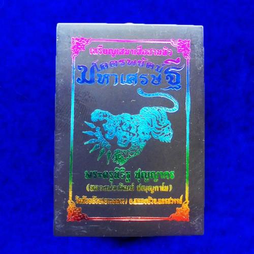 เหรียญโคตรพยัคฆ์ มหาเศรษฐี หลวงพ่อพัฒน์ วัดห้วยด้วน เนื้ออัลปาก้าลงยาลายเสือขาว เลข 114 3