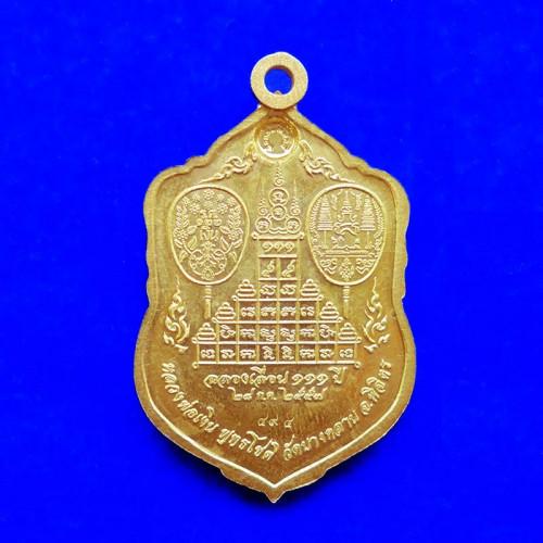 เหรียญเสมาห่วงเชื่อม หลวงพ่อเงิน บางคลาน รุ่น ฉลองเลื่อนสมณศักดิ์ 111 ปี เนื้อทองระฆังลงยา เลข 494 1