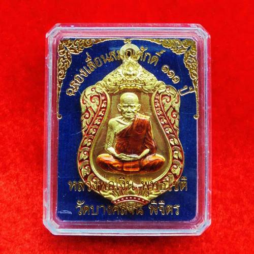 เหรียญเสมาห่วงเชื่อม หลวงพ่อเงิน บางคลาน รุ่น ฉลองเลื่อนสมณศักดิ์ 111 ปี เนื้อทองระฆังลงยา เลข 494 2