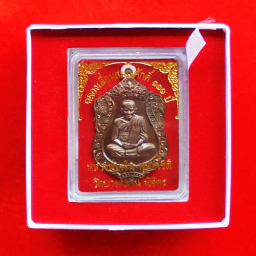 เหรียญเสมาห่วงเชื่อม หลวงพ่อเงิน บางคลาน รุ่น ฉลองเลื่อนสมณศักดิ์ 111 ปี เนื้อนวโลหะห่วงเงิน เลข 679 2
