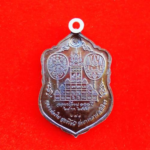 เหรียญเสมาห่วงเชื่อม หลวงพ่อเงิน บางคลาน รุ่น ฉลองเลื่อนสมณศักดิ์ 111 ปี เนื้อนวโลหะห่วงเงิน เลข 679 1