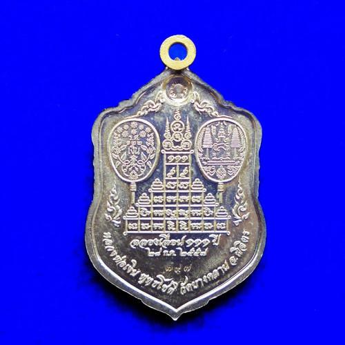 เหรียญเสมาห่วงเชื่อม หลวงพ่อเงิน บางคลาน รุ่น ฉลองเลื่อนสมณศักดิ์ 111 ปี เนื้ออัลปาก้าลงยา เลข 797 1