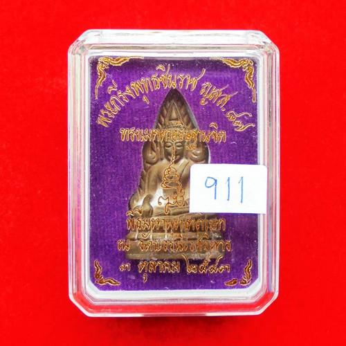 พระพุทธชินราชหล่อโบราณ ญสส 87 พรรษา สมเด็จพระญาณสังวร เนื้อนวโลหะก้นเงิน วัดบวรนิเวศวิหาร ปี 2543 3