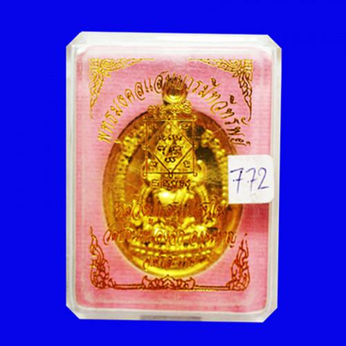 เหรียญพระพุทธชินราช หลวงปู่แสน รุ่นพุทธมงคลแสนบารมีทวีทรัพย์ เนื้อปลอกลูกปืน เลขสวย 772 2