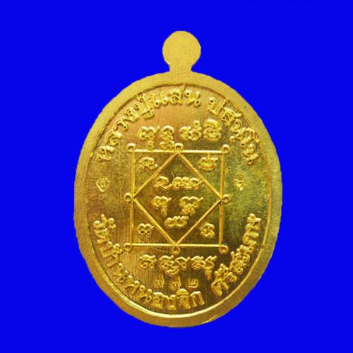 เหรียญพระพุทธชินราช หลวงปู่แสน รุ่นพุทธมงคลแสนบารมีทวีทรัพย์ เนื้อปลอกลูกปืน เลขสวย 772 1