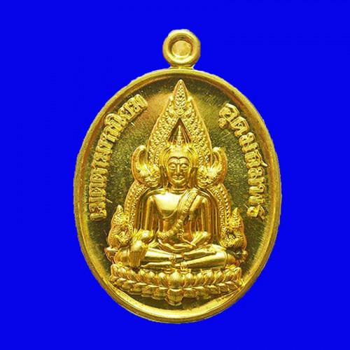เหรียญพระพุทธชินราช หลวงปู่แสน รุ่นพุทธมงคลแสนบารมีทวีทรัพย์ เนื้อปลอกลูกปืน เลขสวย 772