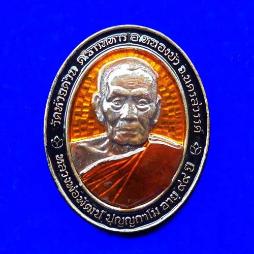 เหรียญเจริญทรัพย์พูลทวี 12 นักษัตร หลวงพ่อพัฒน์ วัดห้วยด้วน เนื้อสัตตะลงยาหน้ากากนวะ ปี 2563 เลข 184