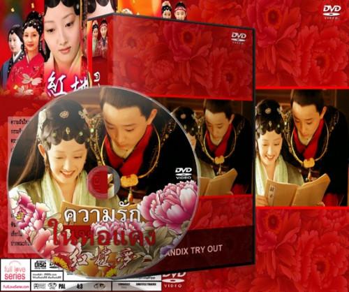 The dream of the red chamber ความรักในหอแดง DVD พากย์ไทย 8 แผ่นจบ