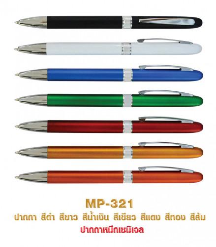 ปากกาพลาสติกพรีเมี่ยม
