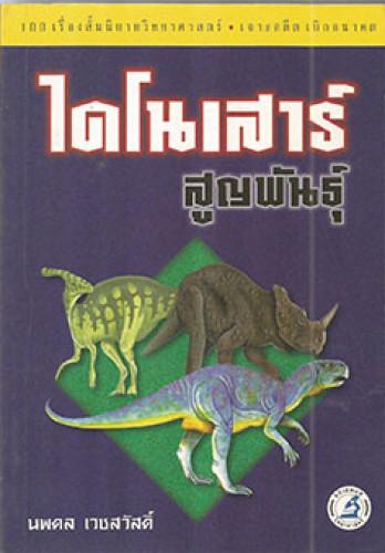 ไดโนเสาร์สูญพันธุ์(