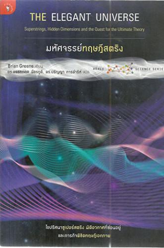 มหัศจรรย์ทฤษฎีสตริง(THE ELEGANT UNIVERSE)